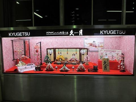久月ひな人形 JR浅草橋駅